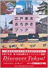 「江戸東京まち歩きブック」―東京シティガイド検定公式テキスト