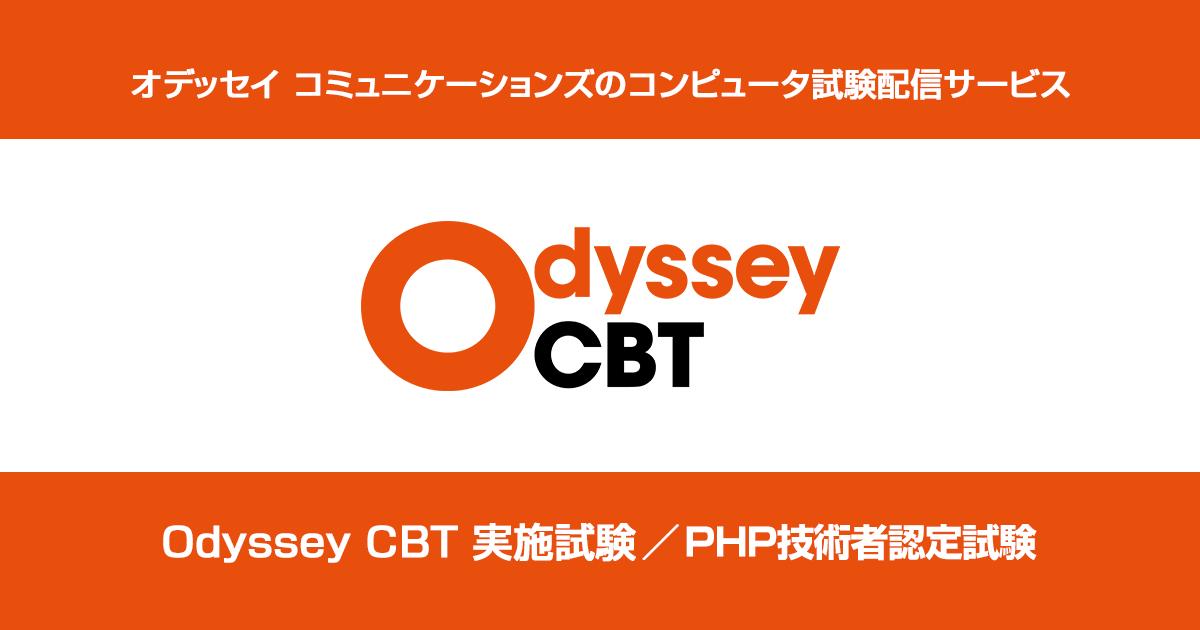 PHP技術者認定試験 | 試験概要 | Odyssey CBT